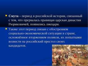Смута – период в российской истории, связанный с тем, что прервалась правящая