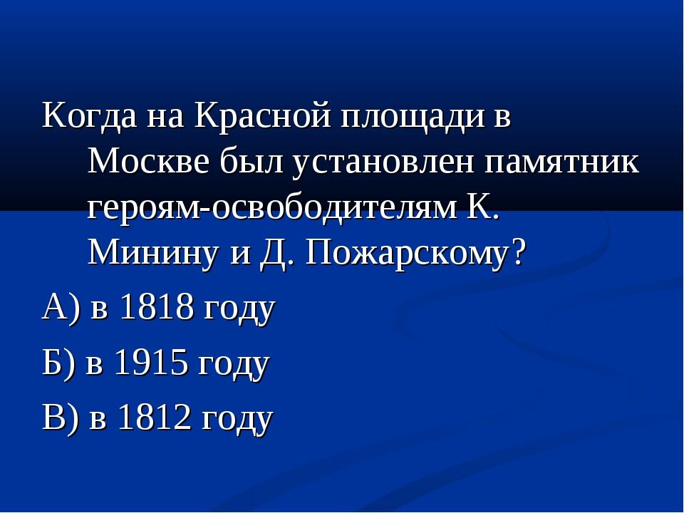 Когда на Красной площади в Москве был установлен памятник героям-освободителя...