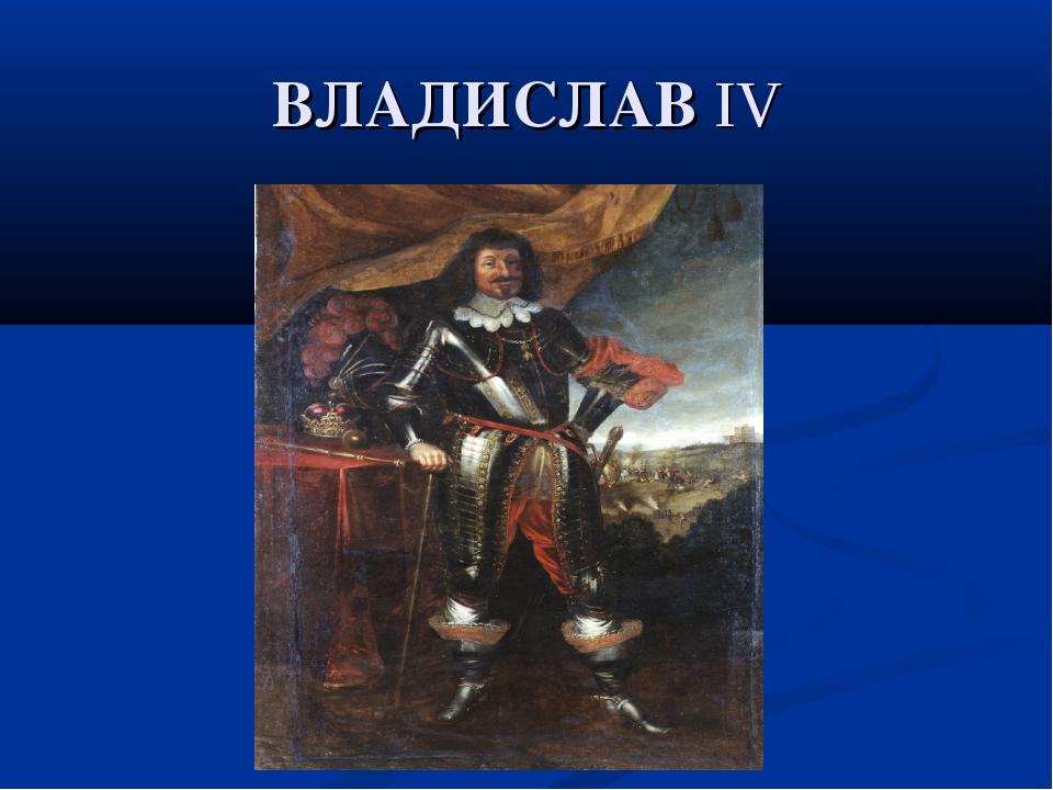 ВЛАДИСЛАВ IV