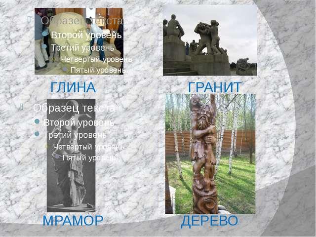 ГЛИНА ГРАНИТ МРАМОР ДЕРЕВО