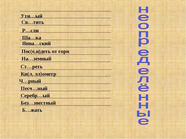 Без…звестный Серебр…ый Песч…ный Ч…рный Ки(л, лл)ометр Ст…реть На…земный Пос(е...