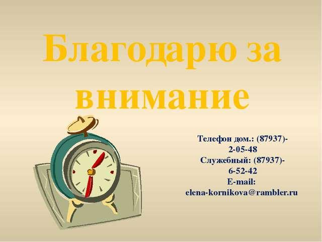 Благодарю за внимание Телефон дом.: (87937)- 2-05-48 Служебный: (87937)- 6-52...