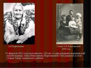 А.Н.Королькова Семья А.Н.Корольковой 1910 год 15 февраля 2012 года исполнилос