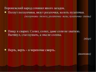 Воронежский народ сочинил много загадок. Ползут ползунчики, вязут рогаточки,