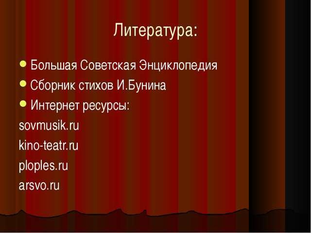 Литература: Большая Советская Энциклопедия Сборник стихов И.Бунина Интернет р...