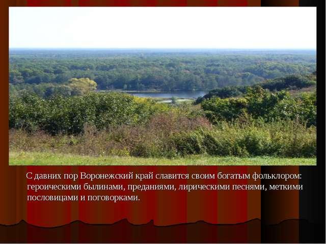С давних пор Воронежский край славится своим богатым фольклором: героическим...