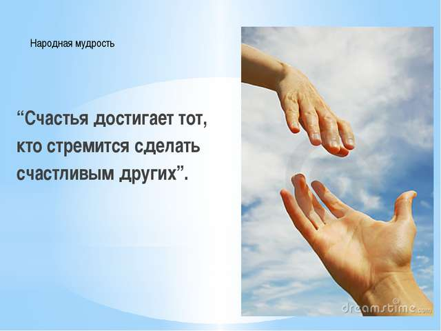 """""""Счастья достигает тот, кто стремится сделать счастливым других"""". Народная му..."""
