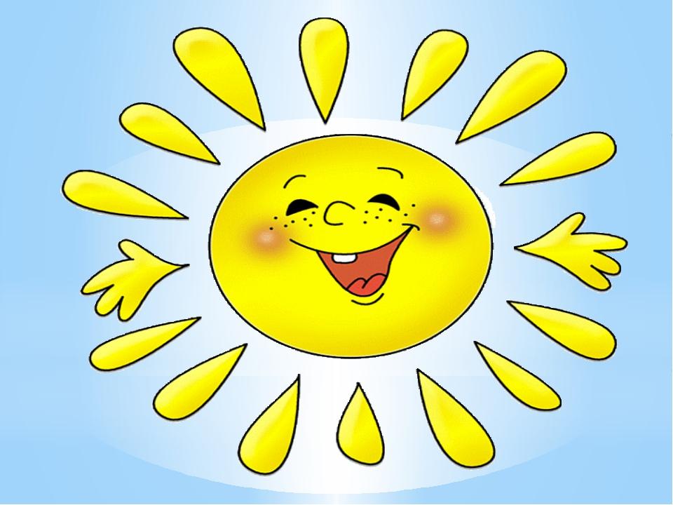 современные солнышко для солнышка картинки является одним