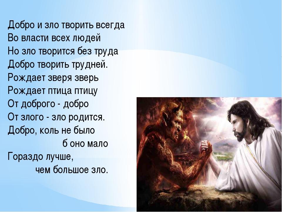 Добро и зло творить всегда Во власти всех людей Но зло творится без труда Доб...