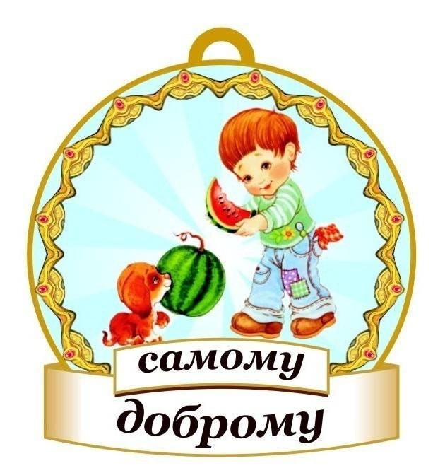 http://www.raskrasdetstvo.ru/upload/shop_1/2/8/7/item_287/shop_items_catalog_image287.jpg