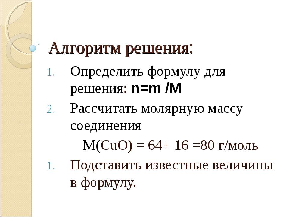 Алгоритм решения: Определить формулу для решения: n=m /M Рассчитать молярную...