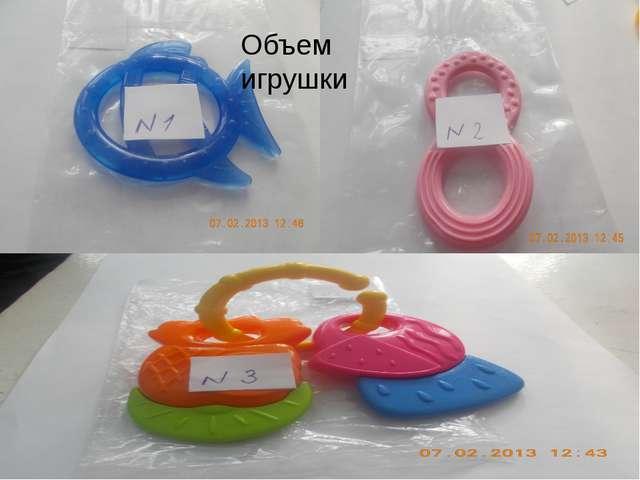 Объем игрушки