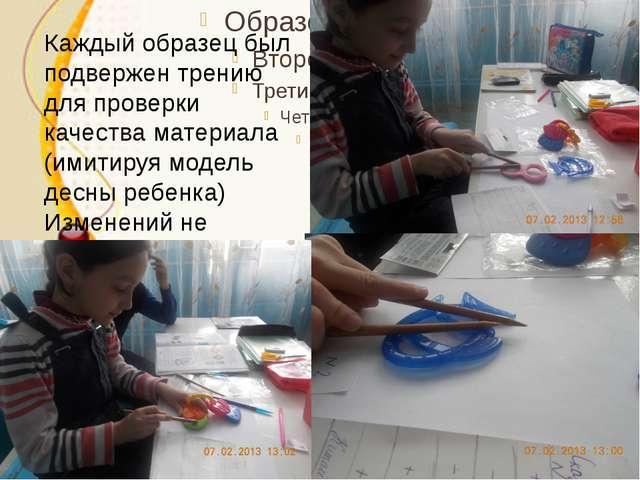 Каждый образец был подвержен трению для проверки качества материала (имитиру...