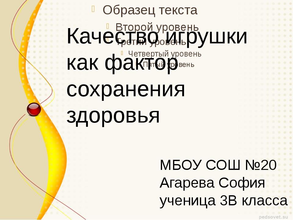 Качество игрушки как фактор сохранения здоровья МБОУ СОШ №20 Агарева София у...