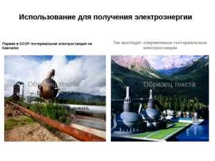 Использование для получения электроэнергии Первая в СССР геотермальная электр