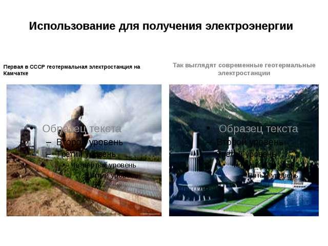 Использование для получения электроэнергии Первая в СССР геотермальная электр...