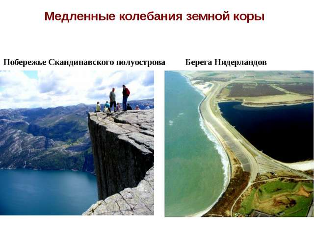 Медленные колебания земной коры Побережье Скандинавского полуострова Берега Н...