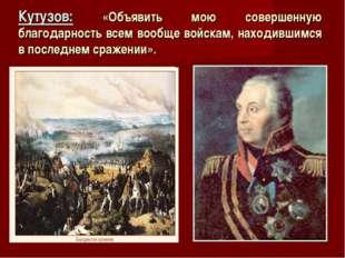 Кутузов: «Объявить мою совершенную благодарность всем вообще войскам, находив