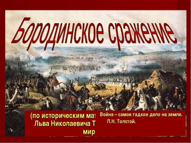(по историческим материалам и роману Льва Николаевича Толстого «Война и мир»)...