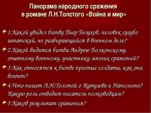 Панорама народного сражения в романе Л.Н.Толстого «Война и мир» 1.Какой увиде...