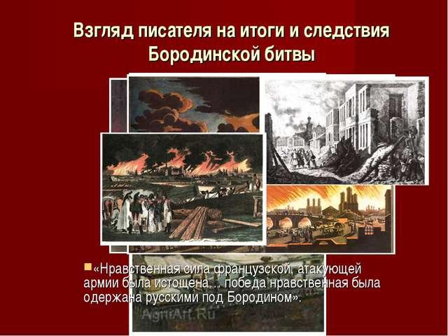 Взгляд писателя на итоги и следствия Бородинской битвы «Нравственная сила фра...