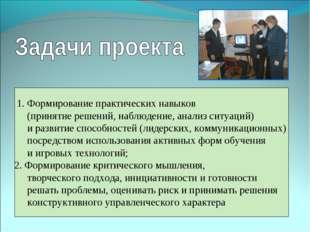 1. Формирование практических навыков (принятие решений, наблюдение, анализ с