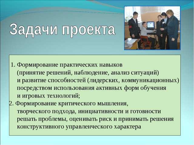 1. Формирование практических навыков (принятие решений, наблюдение, анализ с...