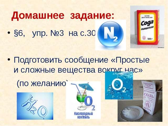 Домашнее задание: §6, упр. №3 на с.30 Подготовить сообщение «Простые и сложны...