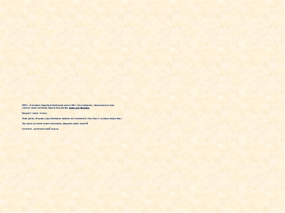 МБОУ «Основная общеобразовательная школа №5 г. Лесосибирска», Красноярского к...