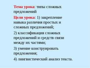 Тема урока: типы сложных предложений Цели урока: 1) закрепление навыка различ