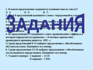 1. В каком предложении содержится основная мысль текста? 1) 2;2) 3;3) 7;