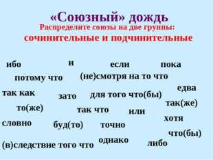 «Союзный» дождь Распределите союзы на две группы: сочинительные и подчинитель