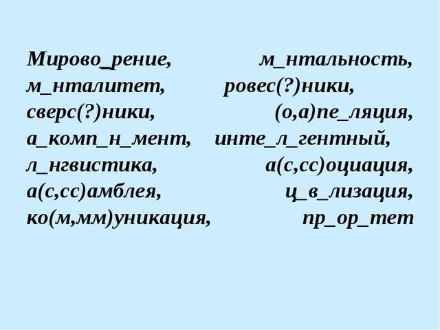 Мирово_рение, м_нтальность, м_нталитет, ровес(?)ники, сверс(?)ники, (о,а)пе_л...