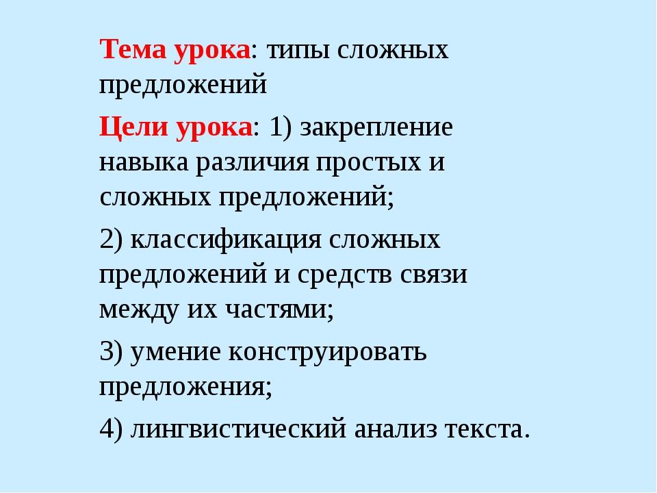 Тема урока: типы сложных предложений Цели урока: 1) закрепление навыка различ...