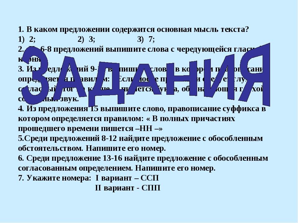 1. В каком предложении содержится основная мысль текста? 1) 2;2) 3;3) 7;...