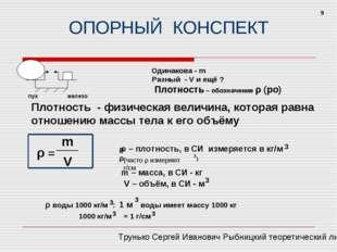 ОПОРНЫЙ КОНСПЕКТ пух железо Одинакова - m Разный - V и ещё ? Плотность – обоз