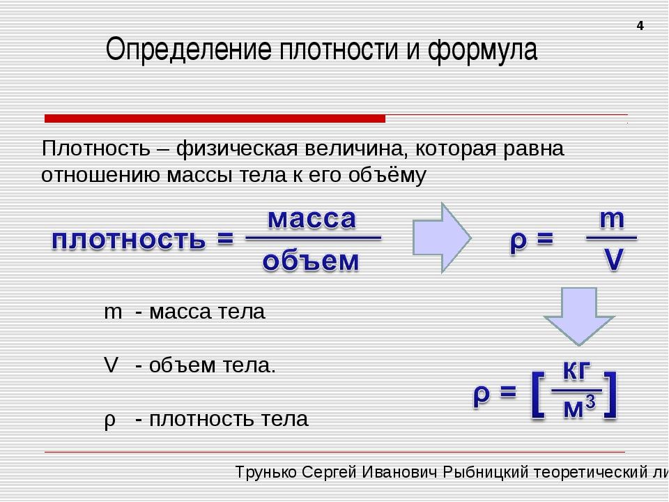 Плотность – физическая величина, которая равна отношению массы тела к его объ...
