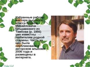 Избранные работы мастера высокого класса Бориса Михайловича Ольшанского из Т