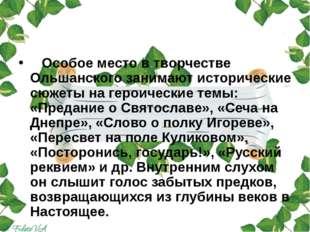 Особое место в творчестве Ольшанского занимают исторические сюжеты на герои