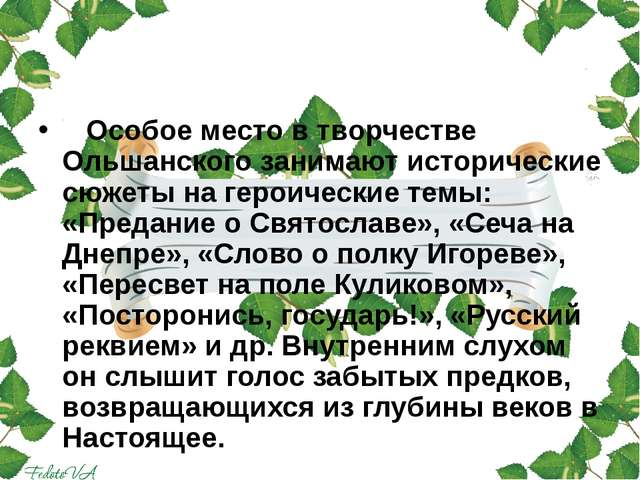 Особое место в творчестве Ольшанского занимают исторические сюжеты на герои...