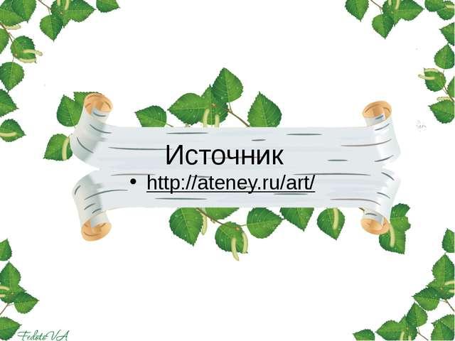Источник http://ateney.ru/art/
