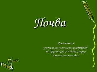 Почва Презентация учителя начальных классов МБОУ М-Курганской СОШ №2 Заярко Л