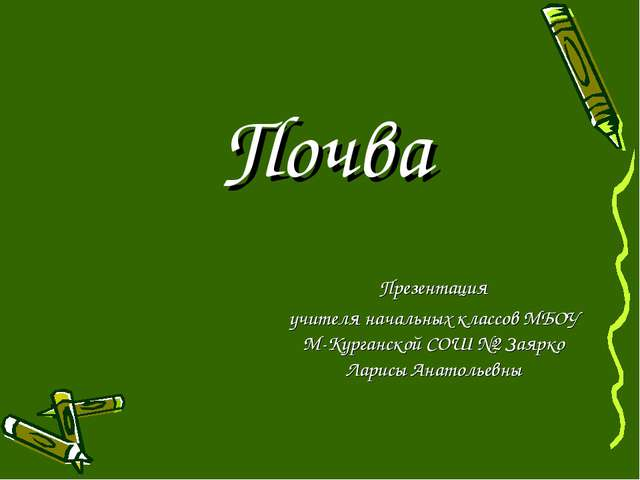 Почва Презентация учителя начальных классов МБОУ М-Курганской СОШ №2 Заярко Л...