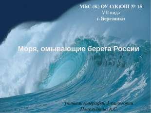 Моря, омывающие берега России учитель географии 1 категории Поцелуйкина А.С.