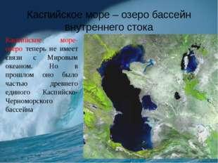 Каспийское море – озеро бассейн внутреннего стока Каспийское море-озеро тепер