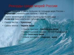 Рекорды среди морей России Самое глубокое и самое большое по площади море Рос