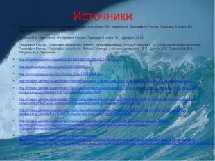 Источники Поурочные разработки по географии России: к учебнику И.И. Бариновой