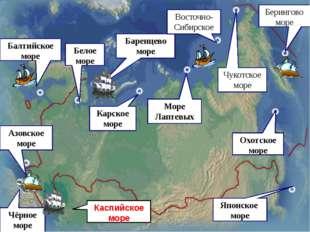 Каспийское море Балтийское море Азовское море Чёрное море Белое море Баренце