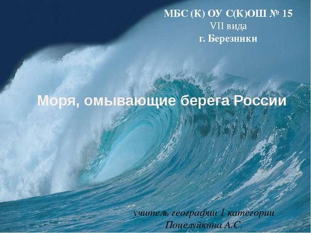 Моря, омывающие берега России учитель географии 1 категории Поцелуйкина А.С....
