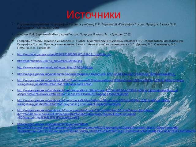 Источники Поурочные разработки по географии России: к учебнику И.И. Бариновой...
